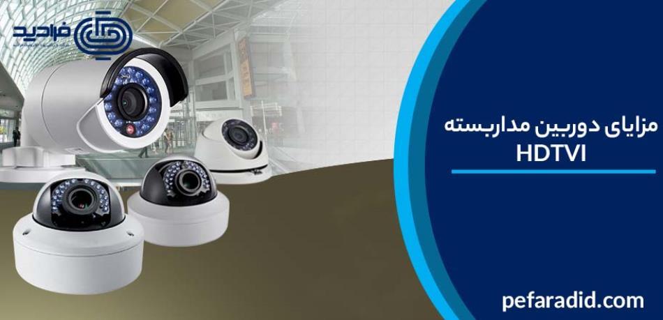 مزایای دوربین های مداربسته HDTVI