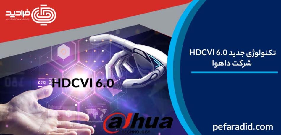 دوربین مداربسته داهوا تکنولوژی HDCVI 6.0