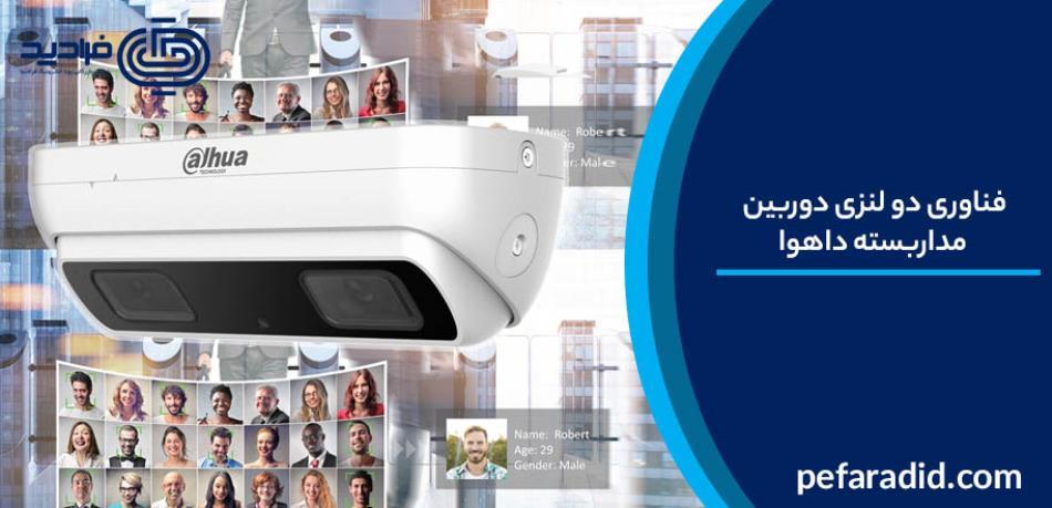 فناوری دو لنزی دوربین مداربسته داهوا