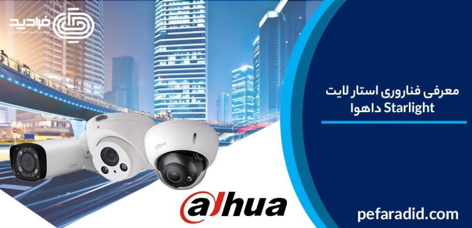 فناوری  استارلایت starlight دوربین های مداربسته داهوا