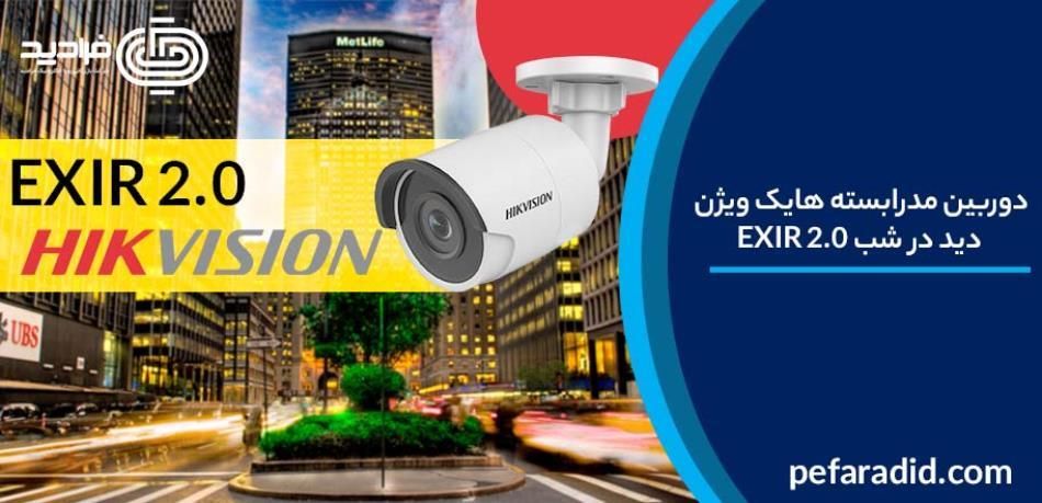 دوربین مدرابسته هایک ویژن دید در شب EXIR 2.0