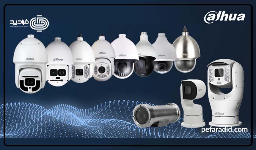 فناوری PFA دوربین مداربسته داهوا,پویا الکترونیک فرادید,فرادید,دوربین مداربسته,خرید دوربین مداربسته
