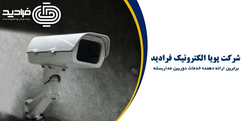 CCTV دوربین مداربسته