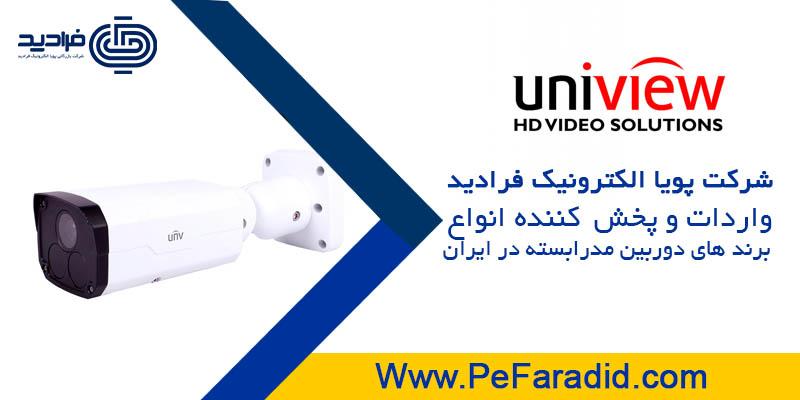 دوربین مداربسته یونی ویو