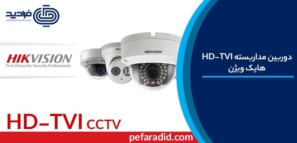 دوربین های مداربسته HDTVI هایک ویژن