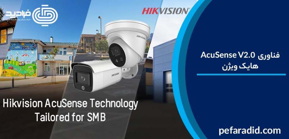 فناوری  AcuSense V2.0هایک ویژن