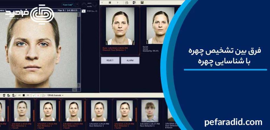 فرق بین تشخیص چهره با شناسایی چهره در دوربین های مداربسته