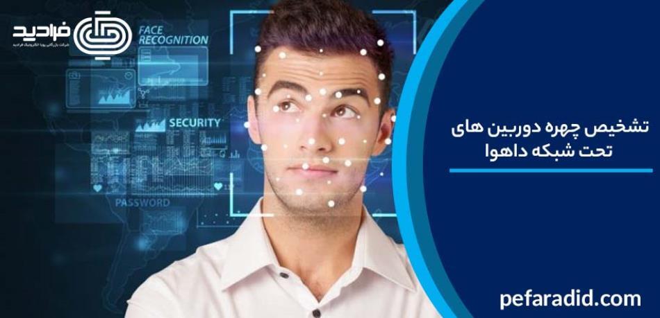 تشخیص چهره دوربین های تحت شبکه داهوا